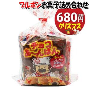 クリスマス袋 ブルボン お菓子 詰め合わせ 680円タイプ 袋詰め おかしのマーチ (omtma0692)