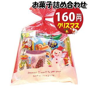 クリスマス袋 160円 お菓子 詰め合わせ (Aセット) 駄菓子 袋詰め おかしのマーチ (omtma0712)