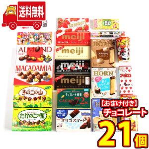 (地域限定送料無料) 高級チョコ大好き21個 当たると良いねセット C おかしのマーチ (omtma5573kk)