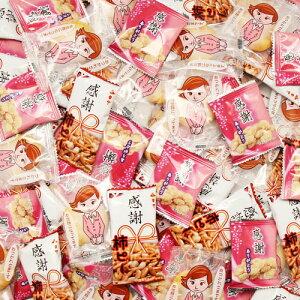 (地域限定送料無料) おかしのマーチ 感謝柿ピー(34コ)& 感謝せんべい(34コ)& おつかれさま醤油せんべい(34コ)メッセージ入り お菓子セット お菓子詰め合わせ おつまみ 小袋 個包装
