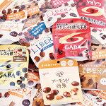 (送料無料)グリコ栄養機能チョコAセット(7種・計28コ)おかしのマーチ
