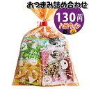 ハロウィン袋 130円 大人おつまみスナック(Aセット)お菓子袋詰め合わせ おかしのマ...