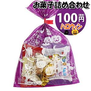 ハロウィン袋 100円タイプ miniパック 4 チョコ 駄菓子 袋詰め おかしのマーチ (omtma5824)