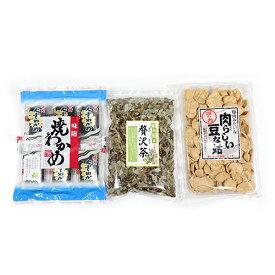 (地域限定送料無料) ごはんのお供健康食セット(3種・計3コ) C おかしのマーチ (omtma5938k)