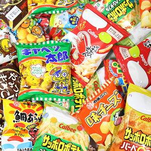 (地域限定送料無料) カルビーもたくさん!人気駄菓子キャベツ太郎も入ったスナックセット(15種・計51コ) おかしのマーチ (omtma5994k)