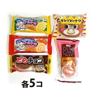 (地域限定送料無料) 駄菓子のかわいい洋菓子セット A (5種・計25コ) おかしのマーチ (omtma6342k)