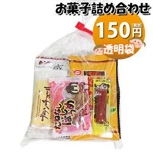 150円 お菓子袋詰めおつまみ 詰め合わせ 駄菓子 おかしのマーチ (omtma6421)