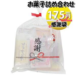 感謝袋 175円 お菓子袋詰めおつまみ 詰め合わせ 駄菓子 おかしのマーチ (omtma6422)
