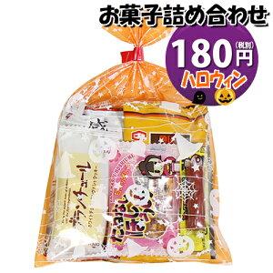 ハロウィン袋 180円 お菓子袋詰めおつまみ 詰め合わせ 駄菓子 おかしのマーチ (omtma6424)