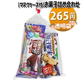【使い捨てタイプマスクケース付き】265円 グリコ栄養機能食品お菓子詰め合わせ 駄菓子 袋詰め おかしのマーチ (omtma6431)