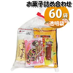 (地域限定送料無料) お菓子袋詰めおつまみ 60コセット 詰め合わせ 駄菓子 おかしのマーチ (omtma6446k)