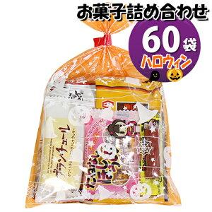 (地域限定送料無料) ハロウィン袋 お菓子袋詰めおつまみ 60コセット 詰め合わせ 駄菓子 おかしのマーチ (omtma6449k)