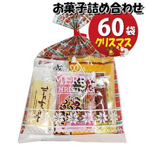 (地域限定送料無料) クリスマス袋 お菓子袋詰めおつまみ 60コセット 詰め合わせ 駄菓子 おかしのマーチ (omtma6450k)