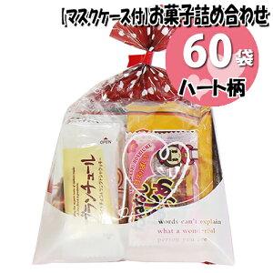 (地域限定送料無料) 【使い捨てタイプマスクケース付き】ハート柄袋 お菓子袋詰めおつまみ 60コセット 詰め合わせ 駄菓子 おかしのマーチ (omtma6453k)