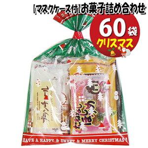 (地域限定送料無料) 【使い捨てタイプマスクケース付き】クリスマス袋 お菓子袋詰めおつまみ 60コセット 詰め合わせ 駄菓子 おかしのマーチ (omtma6455k)