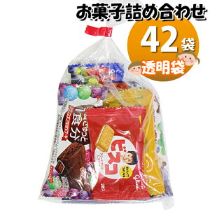 (地域限定送料無料) グリコ栄養機能食品お菓子袋詰め 42コセット 駄菓子 詰め合わせ おかしのマーチ (omtma6456k)