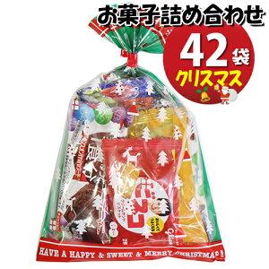 (地域限定送料無料) クリスマス袋 グリコ栄養機能食品お菓子袋詰め 42コセット 駄菓子 詰め合わせ おかしのマーチ (omtma6460k)