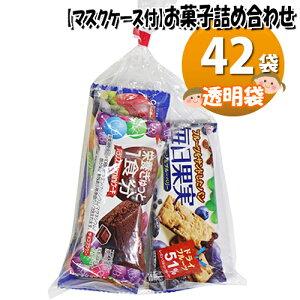 (地域限定送料無料) 【使い捨てタイプマスクケース付き】グリコ栄養機能食品お菓子袋詰め 42コセット 駄菓子 詰め合わせ おかしのマーチ (omtma6461k)