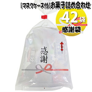 (地域限定送料無料) 【使い捨てタイプマスクケース付き】感謝袋 グリコ栄養機能食品お菓子袋詰め 42コセット 駄菓子 詰め合わせ おかしのマーチ (omtma6462k)