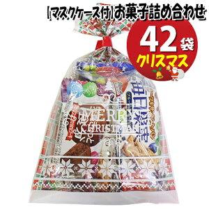(地域限定送料無料) 【使い捨てタイプマスクケース付き】クリスマス袋 グリコ栄養機能食品お菓子袋詰め 42コセット 駄菓子 詰め合わせ おかしのマーチ (omtma6465k)