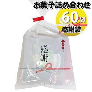 (地域限定送料無料) 感謝袋 ミニおつまみおせんべい菓子袋詰め 60コセット 駄菓子 詰め合わせ おかしのマーチ (omtma6472k)