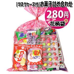 【使い捨てタイプマスクケース付き】花柄袋 280円 (Bセット) お菓子袋詰め 詰め合わせ 駄菓子 袋詰め おかしのマーチ (omtma6511)