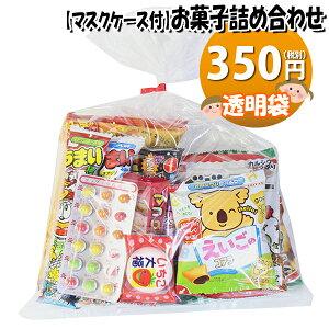 【使い捨てタイプマスクケース付き】350円 (Aセット) お菓子袋詰め 詰め合わせ 駄菓子 袋詰め おかしのマーチ (omtma6521)
