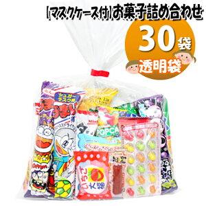 (地域限定送料無料) 【使い捨てタイプマスクケース付き】お菓子袋詰め 30袋セット 詰め合わせ 駄菓子 おかしのマーチ (omtma6526k)