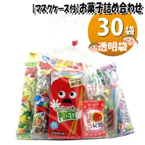 (地域限定送料無料) 【使い捨てタイプマスクケース付き】お菓子袋詰め 30袋セット 詰め合わせ 駄菓子 おかしのマーチ (omtma6536k)