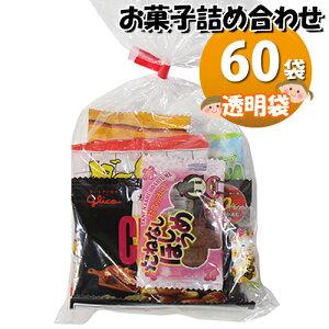 (地域限定送料無料) お菓子袋詰めおつまみ 60袋セットA 詰め合わせ 駄菓子 おかしのマーチ (omtma6546k)