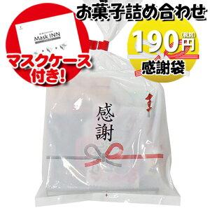 【使い捨てタイプマスクケース付き】感謝袋 190円 お菓子袋詰めおつまみ 詰め合わせ 駄菓子 袋詰め おかしのマーチ (omtma6552)