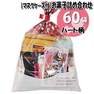 (地域限定送料無料) 【使い捨てタイプマスクケース付き】ハート柄袋 お菓子袋詰めおつまみ 60袋セットA 詰め合わせ 駄菓子 おかしのマーチ (omtma6558k)