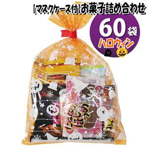 (地域限定送料無料) 【使い捨てタイプマスクケース付き】ハロウィン袋 お菓子袋詰めおつまみ 60袋セットA 詰め合わせ 駄菓子 おかしのマーチ (omtma6559k)