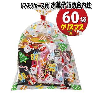 (地域限定送料無料) 【使い捨てタイプマスクケース付き】クリスマス袋 お菓子袋詰めおつまみ 60袋セットA 詰め合わせ 駄菓子 おかしのマーチ (omtma6560k)