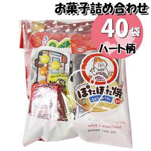 (地域限定送料無料) ハート柄袋 お菓子袋詰め 40袋セットA 詰め合わせ 駄菓子 おかしのマーチ (omtma6588k)
