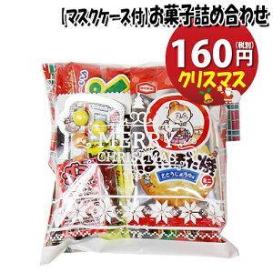 【使い捨てタイプマスクケース付き】クリスマス袋 160円 お菓子袋詰め 詰め合わせ 駄菓子 袋詰め おかしのマーチ (omtma6595)