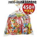 【使い捨てタイプマスクケース付き】クリスマス袋 450円 お菓子袋詰め 詰め合わせ(Aセット) 駄菓子 おかしのマーチ (o…
