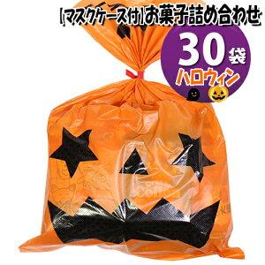 (地域限定送料無料) 【使い捨てタイプマスクケース付き】ハロウィン袋 お菓子袋詰め 30袋セットC 詰め合わせ 駄菓子 おかしのマーチ (omtma6639k)