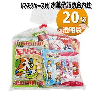 (地域限定送料無料) 【使い捨てタイプマスクケース付き】お菓子袋詰め 20袋セットD 詰め合わせ 駄菓子 おかしのマーチ (omtma6701k)