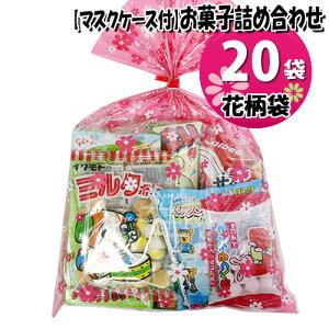 (地域限定送料無料) 【使い捨てタイプマスクケース付き】花柄袋 お菓子袋詰め 20袋セットD 詰め合わせ 駄菓子 おかしのマーチ (omtma6702k)