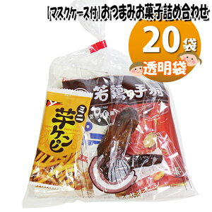 (地域限定送料無料) 【使い捨てタイプマスクケース付き】広島名物!若鳥の手羽 ブロイラー入りおつまみお菓子袋詰め 20袋セット 詰め合わせ 駄菓子 おかしのマーチ (omtma6724x20k)
