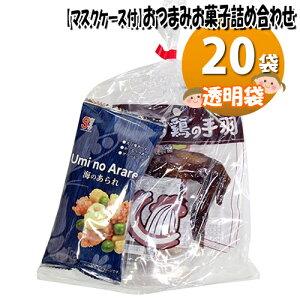 (地域限定送料無料) 【使い捨てタイプマスクケース付き】広島名物!若鳥の手羽 ブロイラーとせんじ肉入りおつまみお菓子袋詰め 20袋セット 詰め合わせ 駄菓子 おかしのマーチ (omtma6734x20k)
