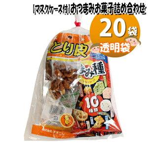 【エントリーでポイント最大5倍 10/1 〜 10/31迄】 (地域限定送料無料) 【使い捨てタイプマスクケース付き】広島名物!とり皮とおつまみお菓子袋詰め A 20袋セット 詰め合わせ 駄菓子 おかしの