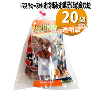 (地域限定送料無料) 【使い捨てタイプマスクケース付き】広島名物!とり皮とせんじ肉とおつまみお菓子袋詰め C 20袋セット 詰め合わせ 駄菓子 おかしのマーチ (omtma6750x20k)