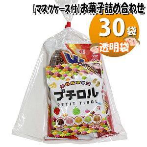 (地域限定送料無料) 【使い捨てタイプマスクケース付き】チョコ菓子袋詰め 詰め合わせ 30袋セット 駄菓子 おかしのマーチ (omtma6925x30kz)