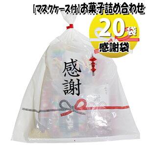 (地域限定送料無料) 【使い捨てタイプマスクケース付き】感謝袋 チョコモナカ入りお菓子袋詰め 20袋セット 詰め合わせ 駄菓子 おかしのマーチ (omtma6938x20k)