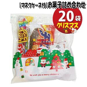 (地域限定送料無料) 【使い捨てタイプマスクケース付き】クリスマス袋 チョコモナカ入りお菓子袋詰め 20袋セット 詰め合わせ 駄菓子 おかしのマーチ (omtma6940x20k)