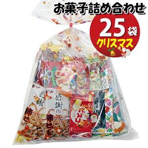 (地域限定送料無料) クリスマス袋 チョコ菓子入り袋詰め 25袋セット 詰め合わせ 駄菓子 おかしのマーチ (omtma6944x25k)【子ども会 子供会 景品 販促 イベント 旅行 縁日 お祭り 福袋 問屋 お菓子