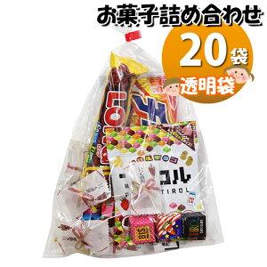 (地域限定送料無料) チョコ菓子入り袋詰め 20袋セット 詰め合わせ 駄菓子 おかしのマーチ (omtma6949x20kz)