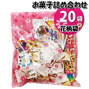 (地域限定送料無料) 花柄袋 チョコ菓子入り袋詰め 20袋セット 詰め合わせ 駄菓子 おかしのマーチ (omtma6951x20kz)